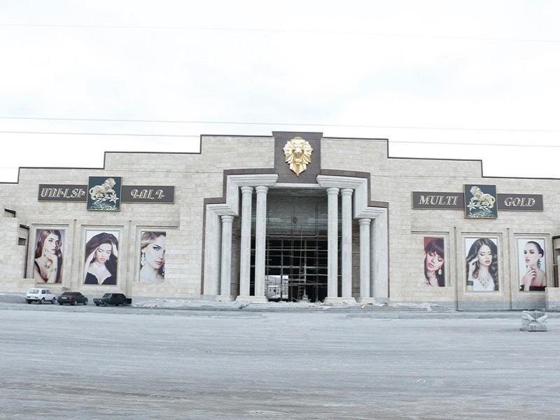 Առեւտրի կենտրոն Առինջում